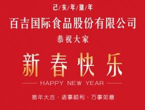 【亚博体育官网网址鲜生】谢谢你!陪伴亚博体育官网网址鲜生迎来这新的一年!